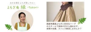 yomogi_b